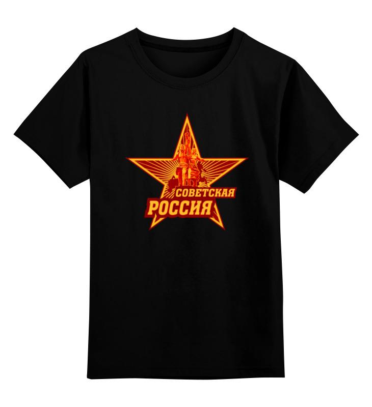 Printio Детская футболка классическая унисекс Советская россия