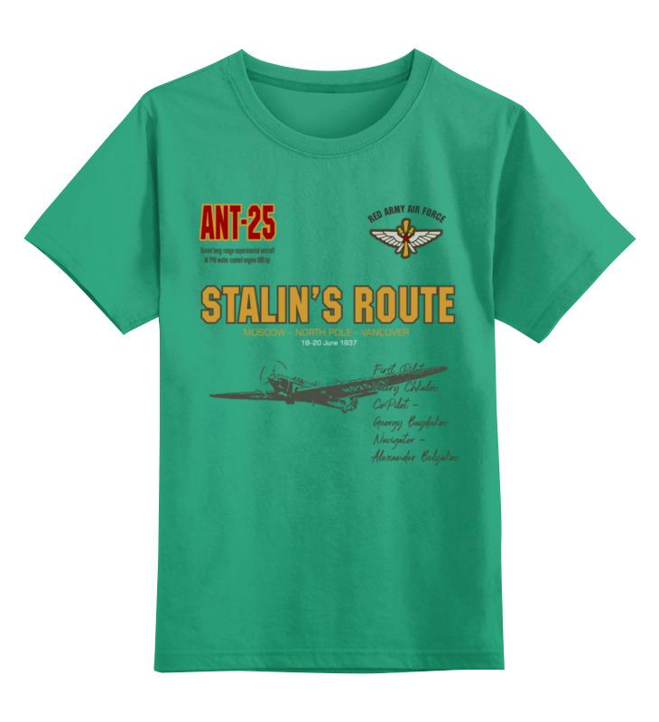 Printio Детская футболка классическая унисекс Сталинский маршрут