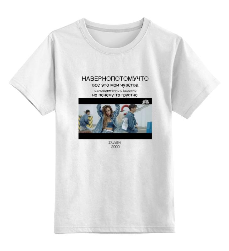 printio zalven 2000 Printio Детская футболка классическая унисекс zalven 2000