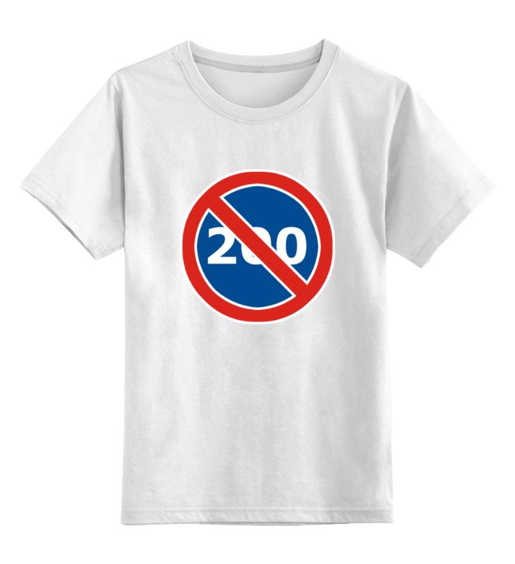 Printio Детская футболка классическая унисекс Парковка по 200 рублей в час запрещена