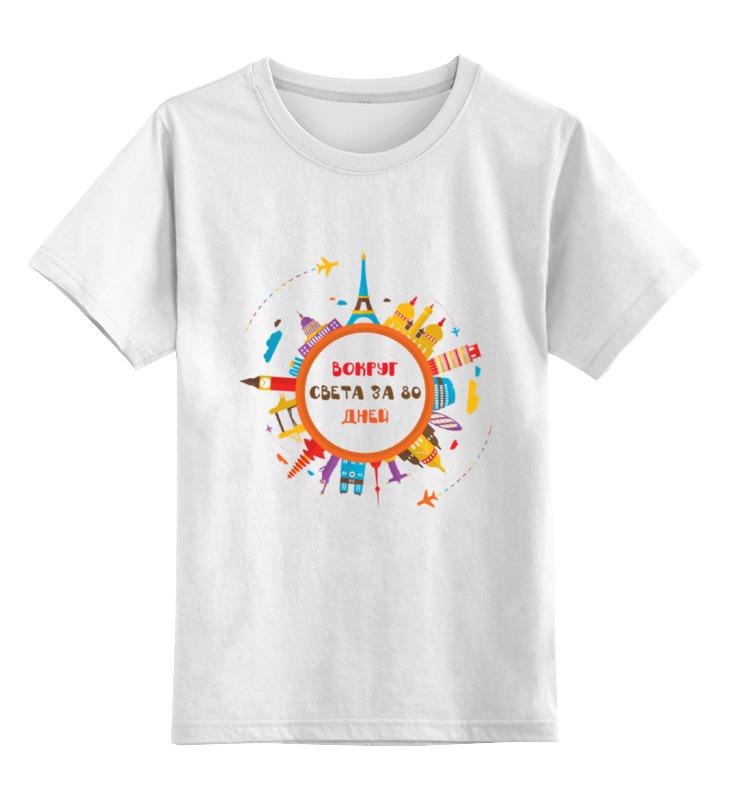 Printio Детская футболка классическая унисекс Вокруг света за 80 дней