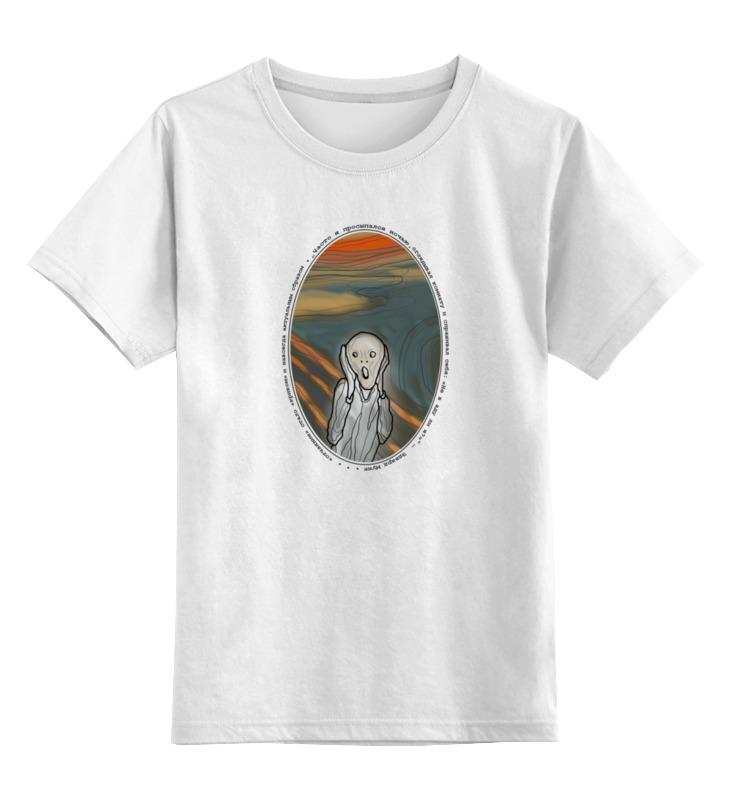 printio детская футболка классическая унисекс крик кальмара Printio Детская футболка классическая унисекс Крик 1