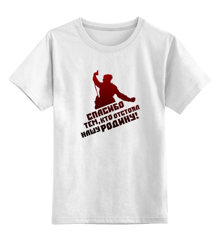 Printio Детская футболка классическая унисекс Спасибо