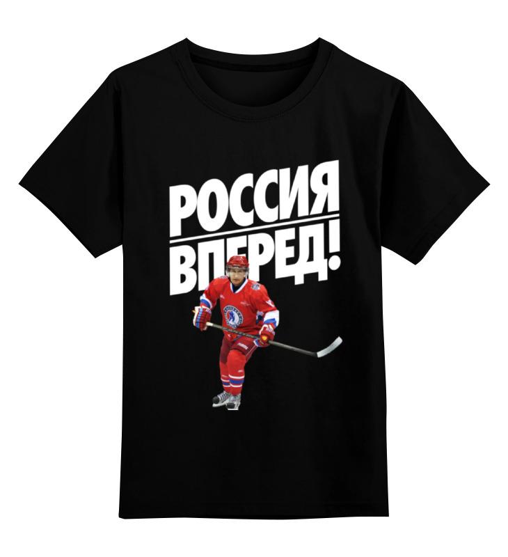 Printio Детская футболка классическая унисекс Россия вперед! чм по хоккею 2016 недорого
