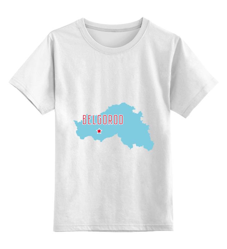 Printio Детская футболка классическая унисекс Белгородская область. белгород
