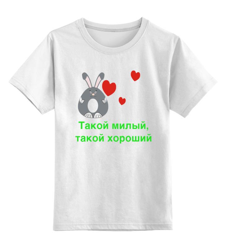 Printio Детская футболка классическая унисекс Такой милый