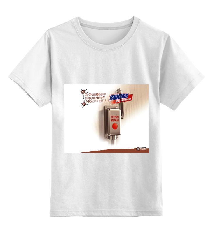 Printio Детская футболка классическая унисекс «не тормози — сникерсни»