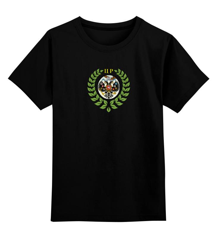 Printio Детская футболка классическая унисекс Россия царская printio детская футболка классическая унисекс россия царская