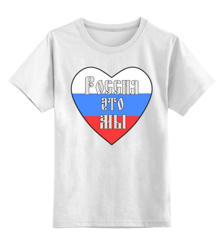 Printio Детская футболка классическая унисекс Россия это мы (двусторонний славянский)