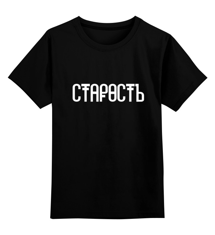 Printio Детская футболка классическая унисекс Старость