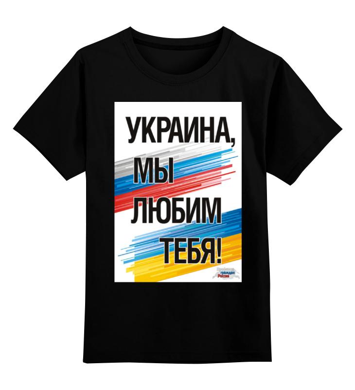 Printio Детская футболка классическая унисекс Украина мы любим тебя