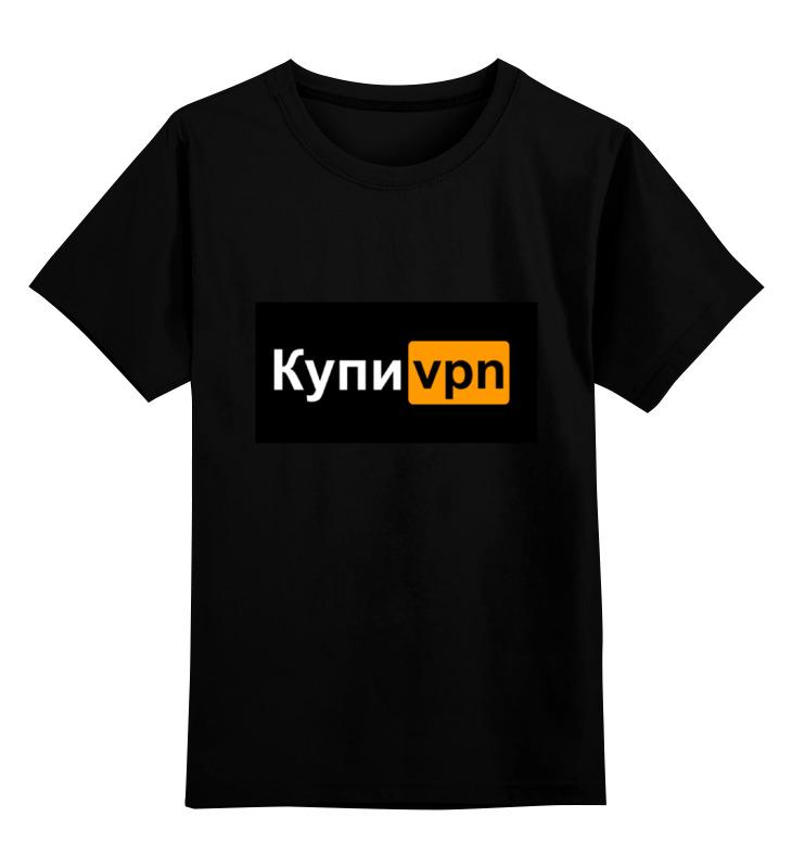 Printio Детская футболка классическая унисекс Купи vpn
