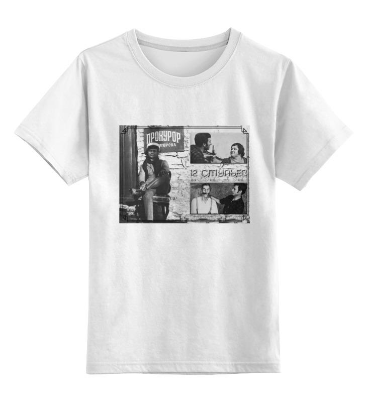 Printio Детская футболка классическая унисекс 12 стульев