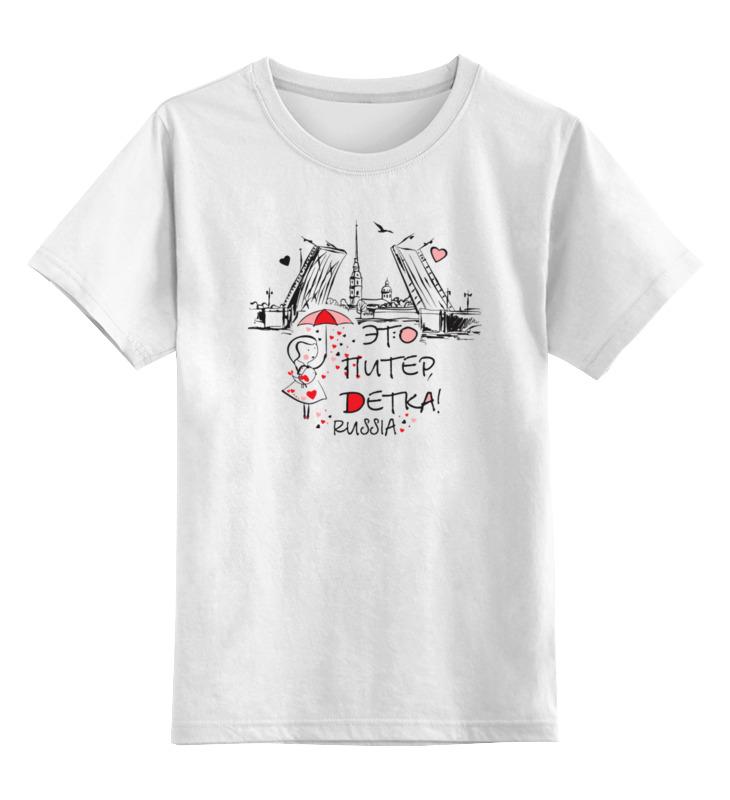 Printio Детская футболка классическая унисекс Это питер,детка!