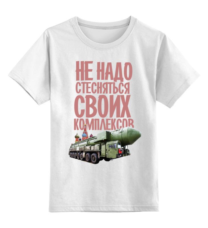 Printio Детская футболка классическая унисекс Наши комплексы