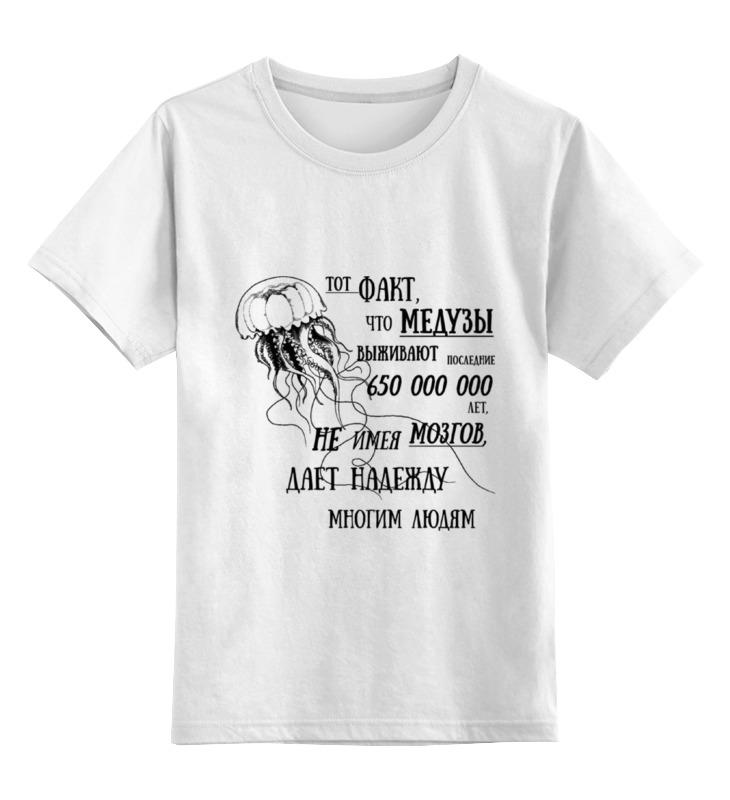 Printio Детская футболка классическая унисекс Выжить без мозгов