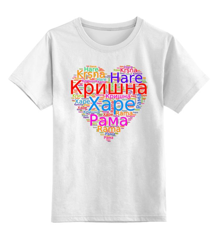 Printio Детская футболка классическая унисекс Харе кришна мантра на русском и транслите