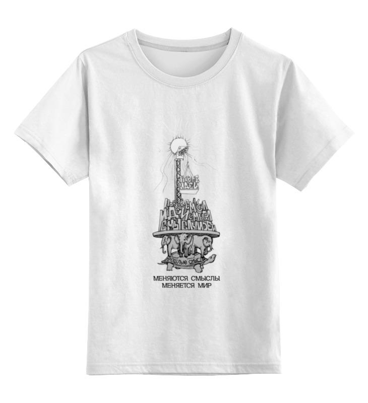 Printio Детская футболка классическая унисекс Новые идеи!