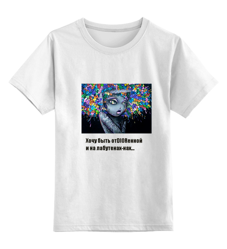 Printio Детская футболка классическая унисекс На лабутенах-нах (white)