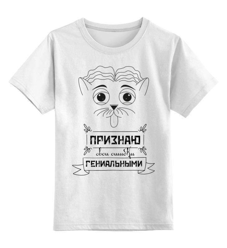 Printio Детская футболка классическая унисекс Признаю свои ошибки гениальными