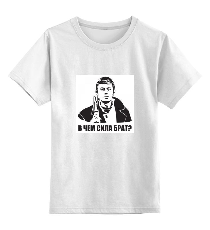 Printio Детская футболка классическая унисекс В чем сила брат?