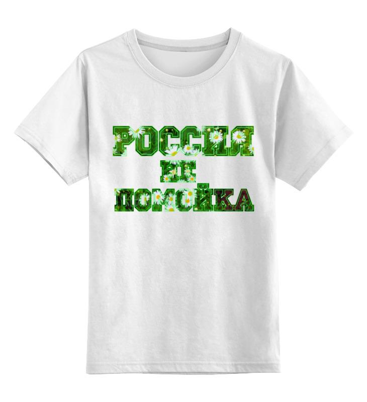 Printio Детская футболка классическая унисекс Девиз россия не помойка (ромашки)
