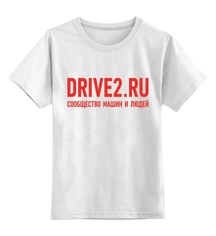 Printio Детская футболка классическая унисекс Drive2
