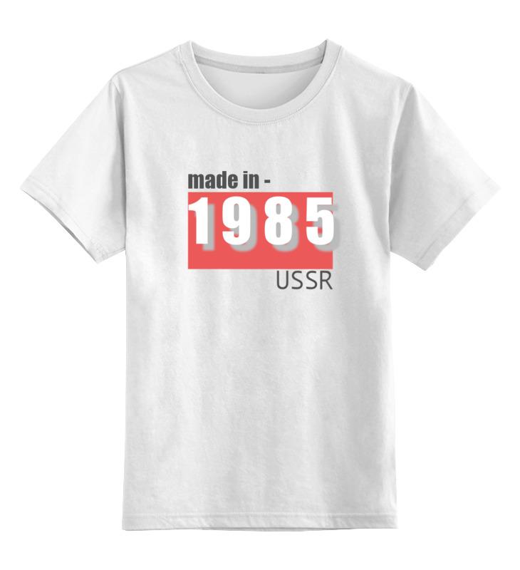 Printio Детская футболка классическая унисекс Сделан в ссср 1985
