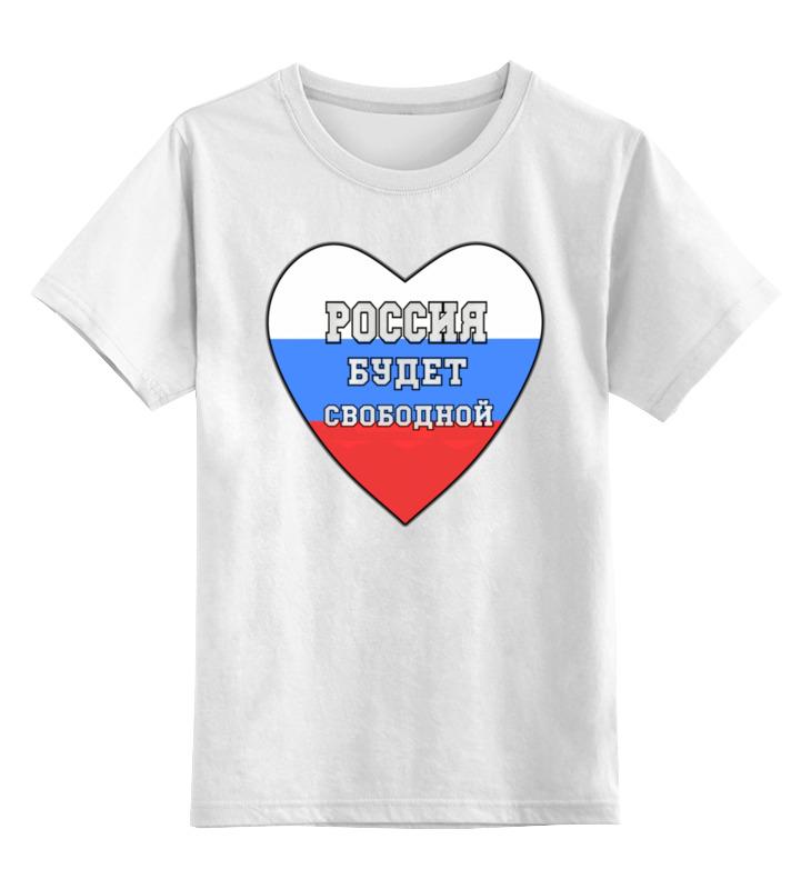 Printio Детская футболка классическая унисекс Россия будет свободной, россия это мы