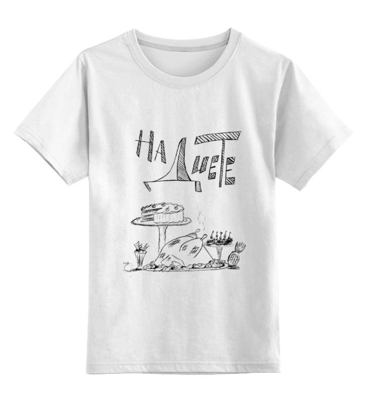 Printio Детская футболка классическая унисекс На диете