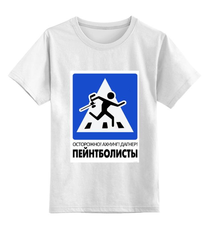 Printio Детская футболка классическая унисекс Пейнтбол