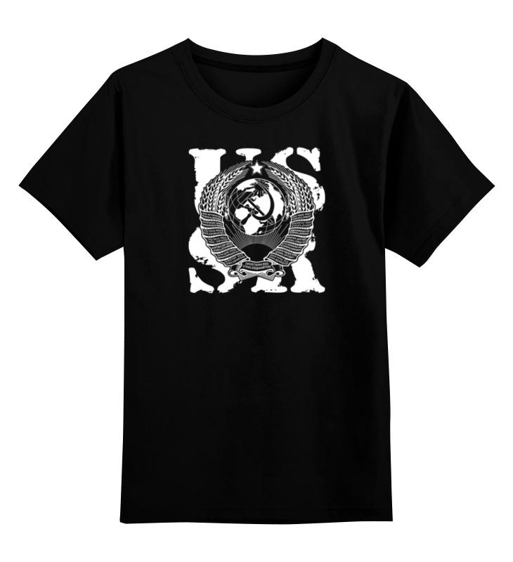 Printio Детская футболка классическая унисекс Союз советских социалистических республик   ссср