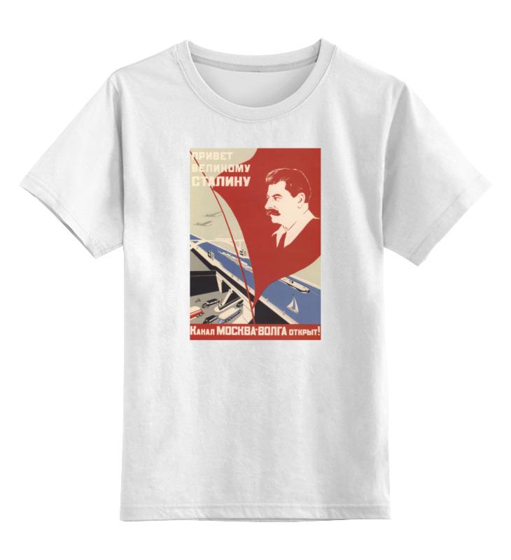 Printio Детская футболка классическая унисекс Советский плакат, 1937 г.