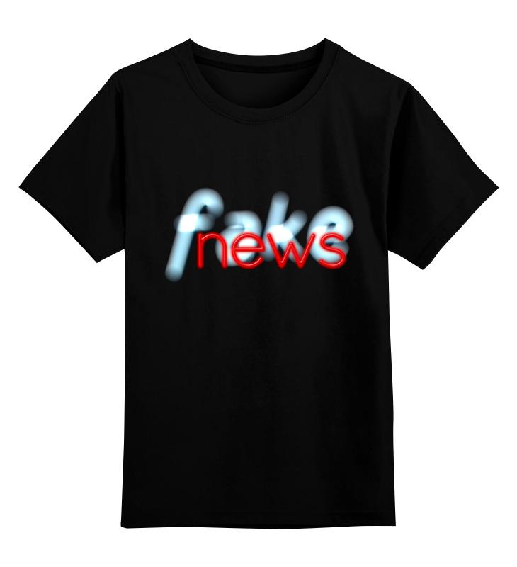 Printio Детская футболка классическая унисекс Фейковые новости