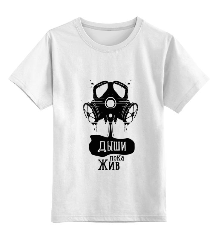 Printio Детская футболка классическая унисекс Дыши пока жив