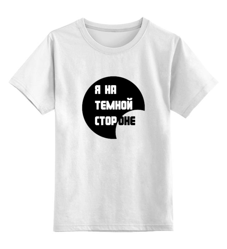 Printio Детская футболка классическая унисекс Я на темной стороне юрий никитин на темной стороне