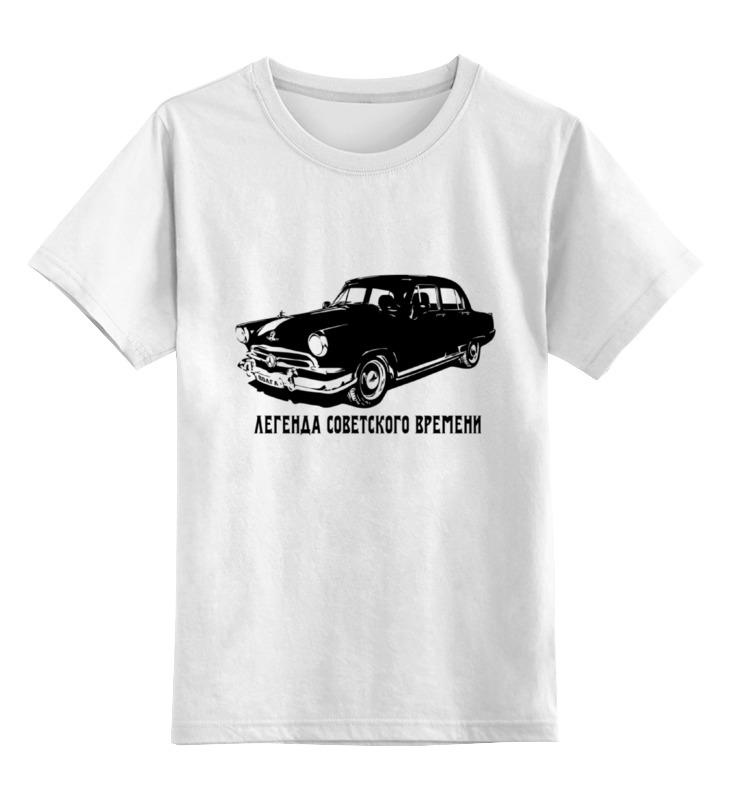 Printio Детская футболка классическая унисекс Газ-21 легенда советского времени