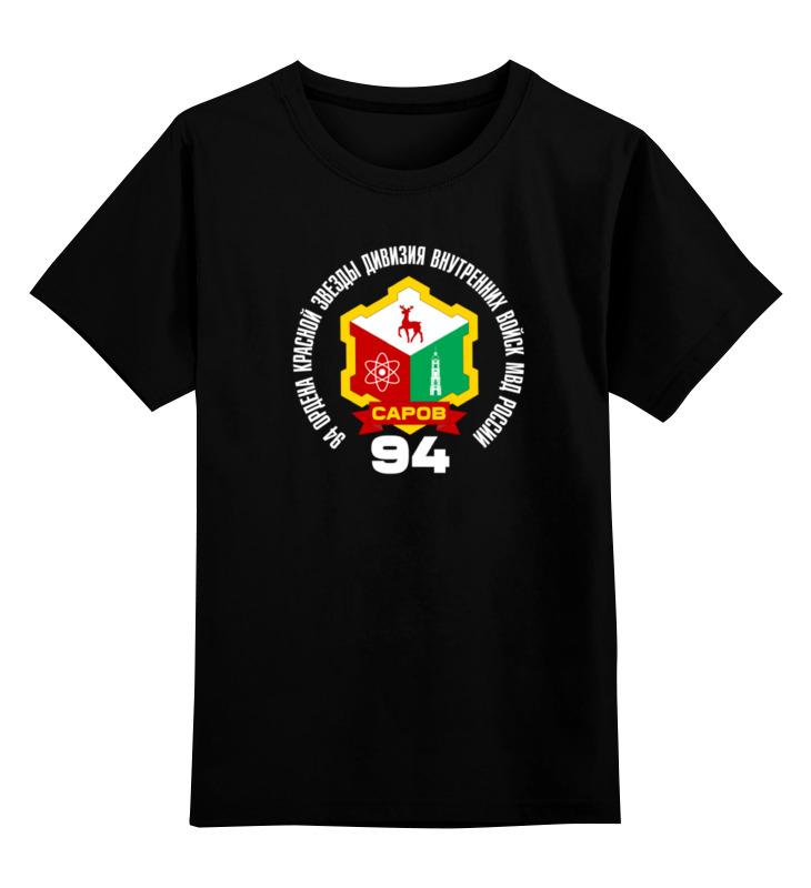 Printio Детская футболка классическая унисекс 94 дивизия вв мвд саров