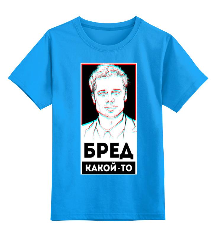 Printio Детская футболка классическая унисекс Бред какой то!