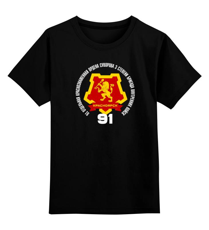 Printio Детская футболка классическая унисекс 91 отдельная бригада вв мвд красноярск