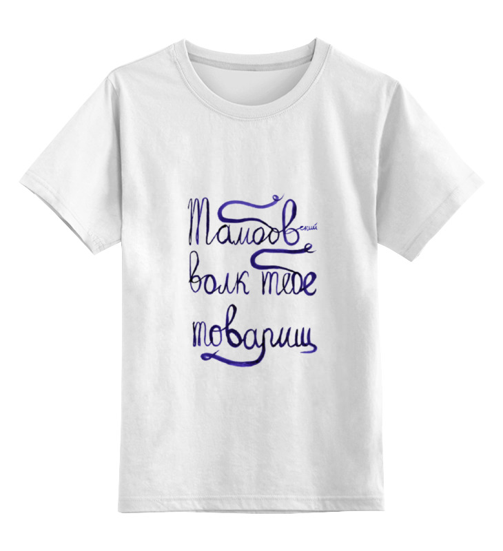 Printio Детская футболка классическая унисекс Тамбовский волк тебе товарищ