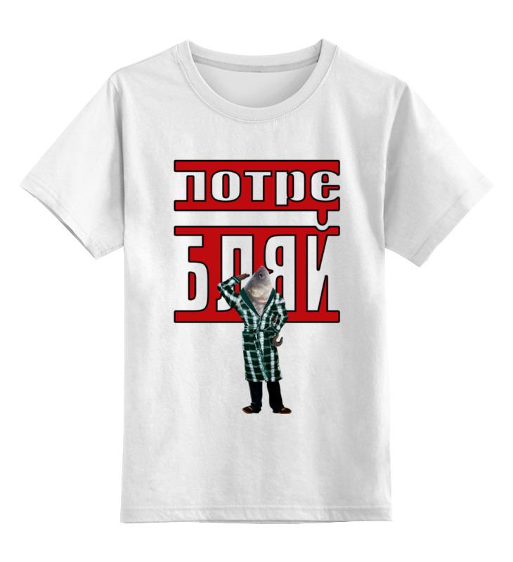 Printio Детская футболка классическая унисекс Потребитель рыба printio футболка классическая потребитель