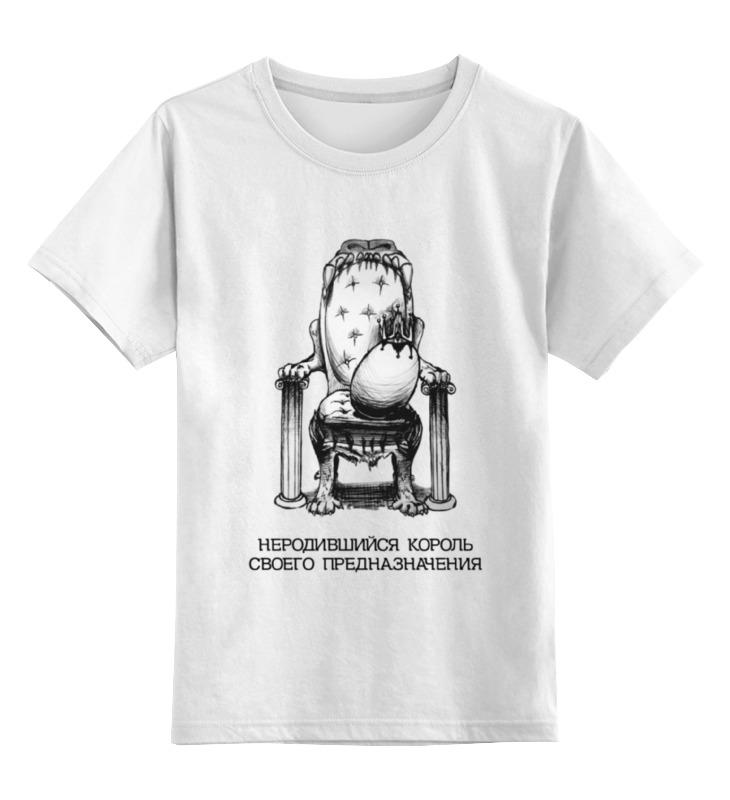 Printio Детская футболка классическая унисекс Неродившийся король! printio детская футболка классическая унисекс король селфи