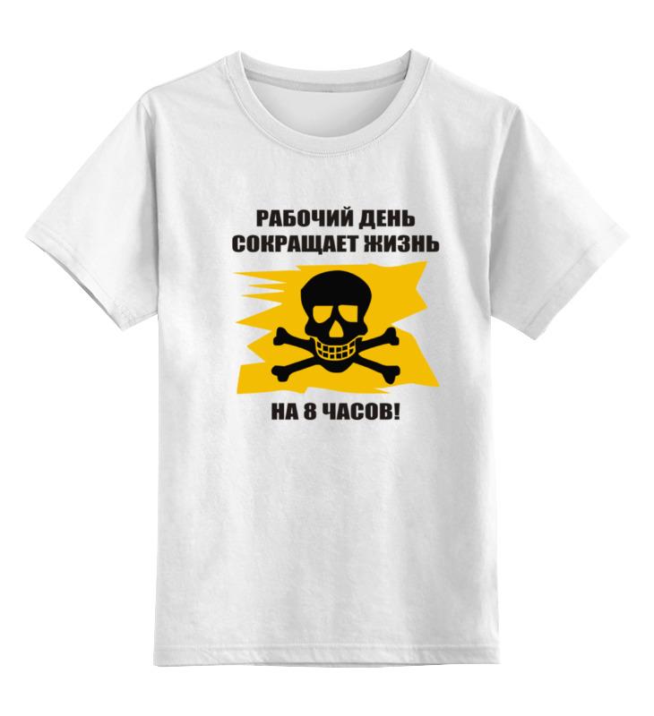 Printio Детская футболка классическая унисекс Работа-вред!