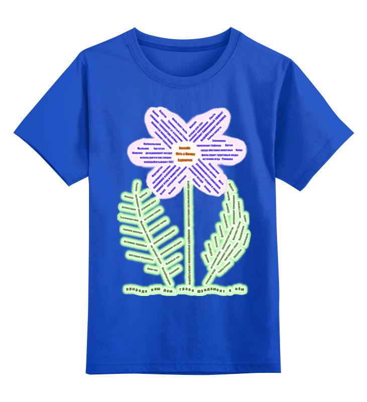 Printio Детская футболка классическая унисекс Природа дом, трава фундамент в нём