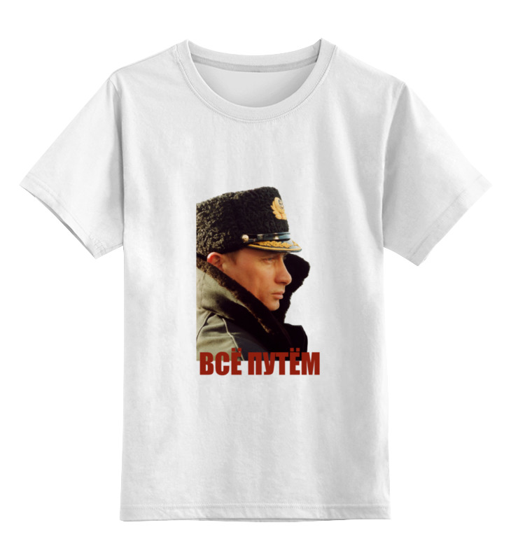 Printio Детская футболка классическая унисекс Толстовка с путиным