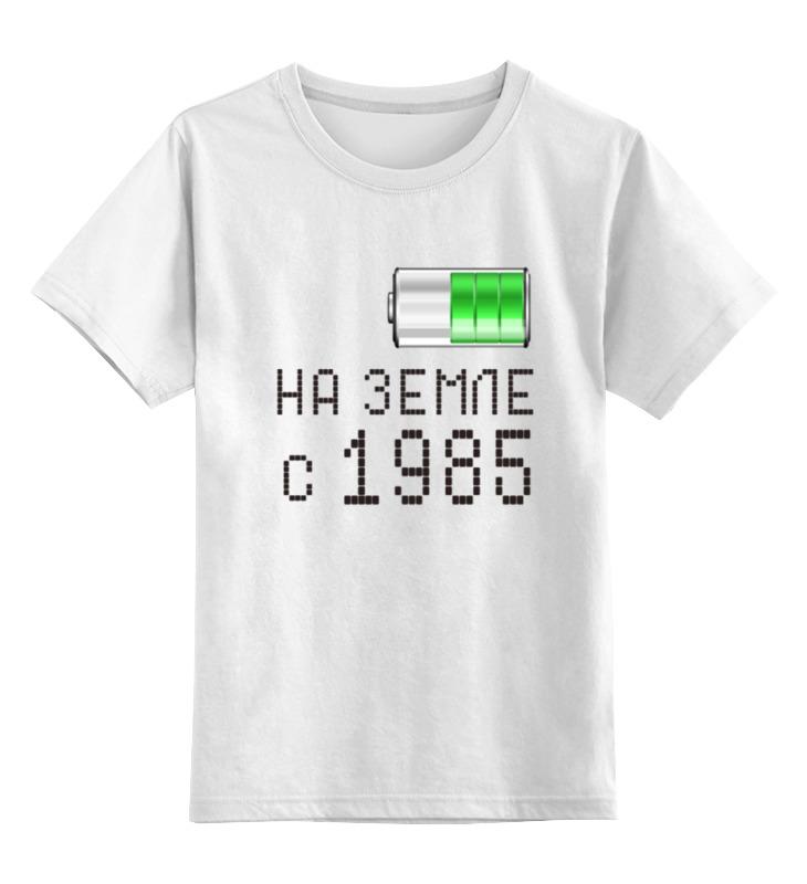 Printio Детская футболка классическая унисекс На земле с 1985