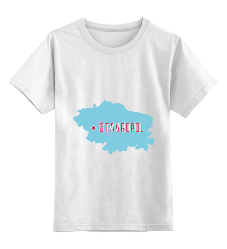 Printio Детская футболка классическая унисекс Ставропольский край. ставрополь