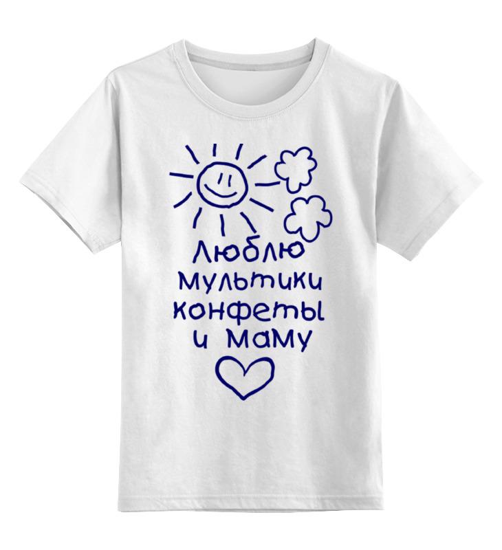 Printio Детская футболка классическая унисекс Люблю мультики