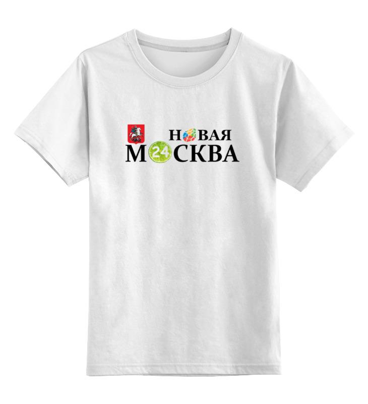 Printio Детская футболка классическая унисекс Новая москва 24 (официальное сми столицы)